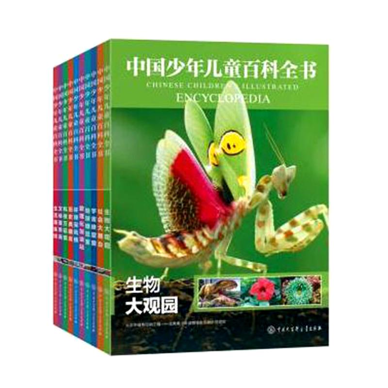 中国少年儿童百科全书(全套共10册)专业百科社打造少年儿童百科权威版本;大量二维码视频打造立体式情景阅读体验,全套共10册,包含地球、宇宙、历史、社会、文体、生物、生活、环球采风、科技、数理化等内容