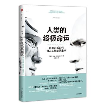 人类的终极命运(pdf+txt+epub+azw3+mobi电子书在线阅读下载)