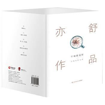 """半城繁花辑(独身女人+我爱,我不爱+黑、白、许多灰+爱情只是古老传说+我们不是天使)亦舒经典小说作品、指定授权。与倪匡、金庸并称""""香港文坛三大奇迹"""",影响了半个世纪以来的都市女性。金庸、林夕、蔡澜、张国荣推崇备至的女作家。""""拿到手里就放不下来,非一口气读完不可!"""""""