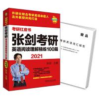 2021张剑考研英语阅读理解精练100篇(苹果英语考研红皮书)