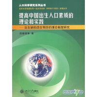 提高中国出生入口素质的理论和实践――出生缺陷综合预防的理论框架研究