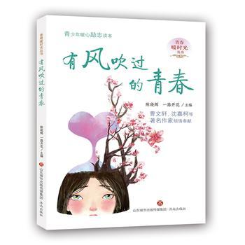 有风吹过的青春--青春暖时光系列丛书 一路开花 济南出版社 正版书籍!好评联系客服优惠!谢谢!