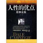 【旧书二手书9成新】人性的优点故事全集 王中合 9787515500850 金城出版社