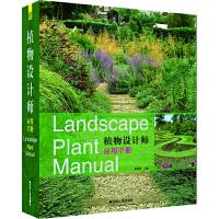 植物设计师应用手册
