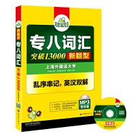 专八词汇 英语专业八级新题型 华研外语