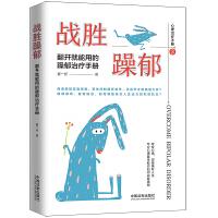 战胜躁郁:翻开就能用的躁郁治疗手册(心理治疗手册3)