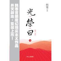 【正版二手书9成新左右】光荣日(季(韩寒新作 韩寒 21世纪出版社