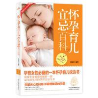 【正版二手书9成新左右】怀孕育儿宜忌科 郑国权 河北科技出版社