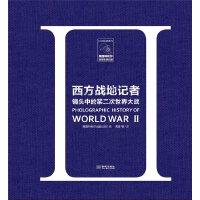 【XSM】西方战地记者镜头中的第二次世界大战 美国科利尔出版公司, 溥奎, 金城出版社9787515513041