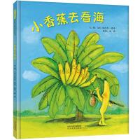 小香蕉去看海――《亲爱的小鱼》《月亮你好吗》作者绘本大师安德烈?德昂新作!