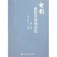 【正版二手书9成新左右】电影:我们共同的记忆(第3辑 李艾东 中国电影出版社