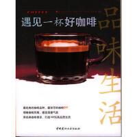 【正版二手书9成新左右】遇见一杯好咖啡 许心怡,林梦萍著 中国建材工业出版社