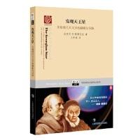 当天发货正版 发现天王星――开创现代天文学的赫歇尔兄妹 迈克尔・勒莫尼克; 王乔琦 上海科技教育出版社 97875428