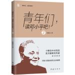 青年们,读邓小平吧!2