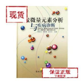【旧书二手书9成新】头发微量元素分析与疾病诊断9787810486859