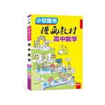 【包邮】漫画教材 高中数学 甘曜玮 云南科学技术出版社 9787541697999