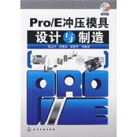 Pro/E冲压模具设计与制造(附光盘),毛卫平,肖爱民,袁铁军,化学工业出版社,9787122019424