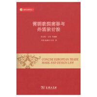 简明欧洲商标与外观设计法(威科法律译丛)