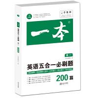 英语五合一必刷题200篇 高一 开心教育一本 涵盖阅读理解 阅读理解七选五 完形填空 语法填空 短文改错