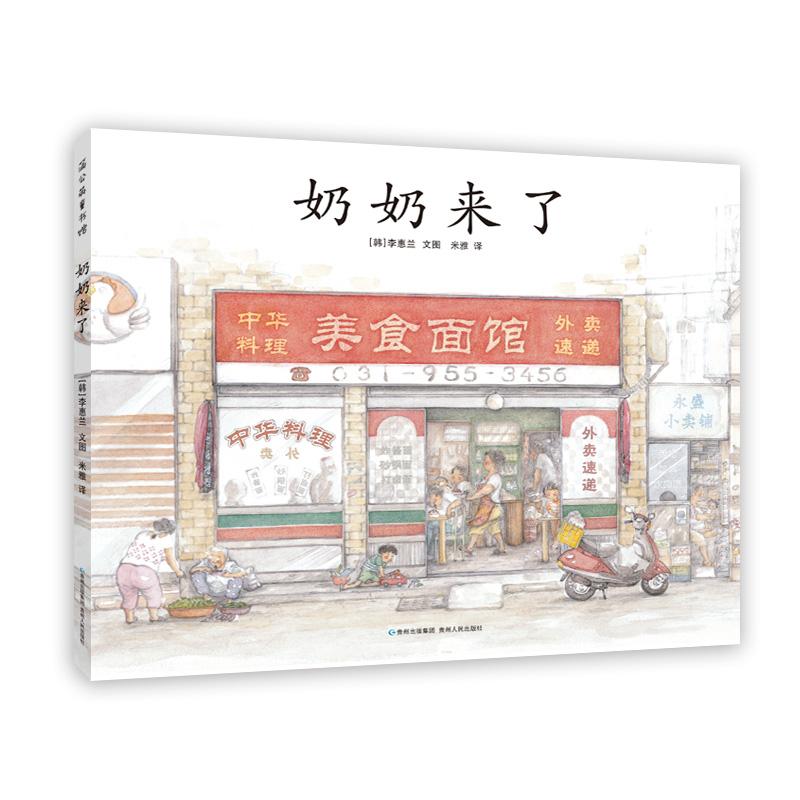 """奶奶来了 宝林图画书创作奖获奖作品。梅子涵先生评论""""女儿看见的故事成了女儿的爱""""。讲述亲情的朴实和厚重,教会孩子怎样去爱自己的亲人。(蒲公英童书馆出品)"""