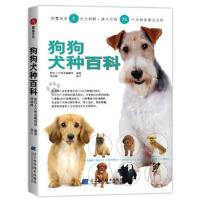 【正版二手书9成新左右】狗狗犬种科 数位人犬物语编辑部 辽宁科学技术出版社
