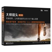 大师镜头 第三卷 导演视野 让电影脱颖而出的100个镜头调度 电影脱摄影镜头调整学习指导书 摄影摄像参考学习书籍