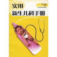 实用新生儿科手册 9787534545061 宋韶鸣 等 江苏科学技术出版社