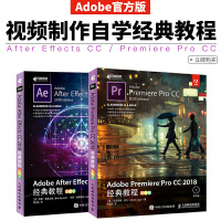 Adobe官方版 pr教程书影视编辑视频剪辑制作 ae视频设计与制作 ae 2018教材 pr cc软件自学入门到精通视