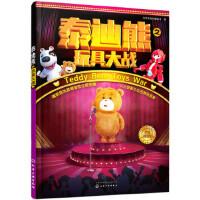 泰迪熊之玩具大战,金川文化有限公司,化学工业出版社,9787122269393