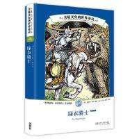 美轮美奂的世界童话:绿衣骑士,安德鲁・朗格,外语教学与研究出版社,9787513595643