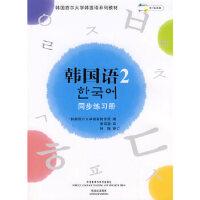 首尔大学韩国语2(新版)同步练习册(配MP3光盘),韩国首尔大学语言教育院;崔海满,外语教学与研究出版社,978756