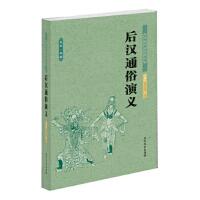 中国古典文学名著:后汉通俗演义 9787531729235