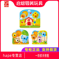 Hape一阶抓手拼图儿童1岁+宝宝益智玩具男女孩宠物动物大鼻子