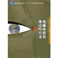 传播学研究理论与方法(第二版)(复旦博学・新闻与传播学系列教材/新世纪版)