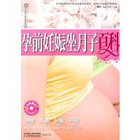 孕前妊娠坐月子百科(孕前 怀上 棒棒的一胎 妊娠 孕育 健康的宝宝 分娩 预约 精神助产士 产后 轻松 健康坐月子)