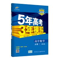 五三 高中数学 必修2 人教B版 2020版高中同步 5年高考3年模拟 曲一线科学备考