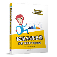 数据分析思维:分析方法和业务知识