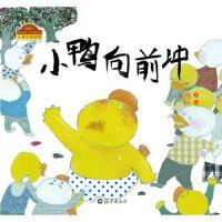 【无忧购】小鸭向前冲 萧袤 海燕出版社 9787535045614