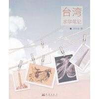 台湾求学笔记