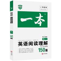 2021版一本高一英语阅读理解150篇 含七选五题型 全国通用 第12次修订