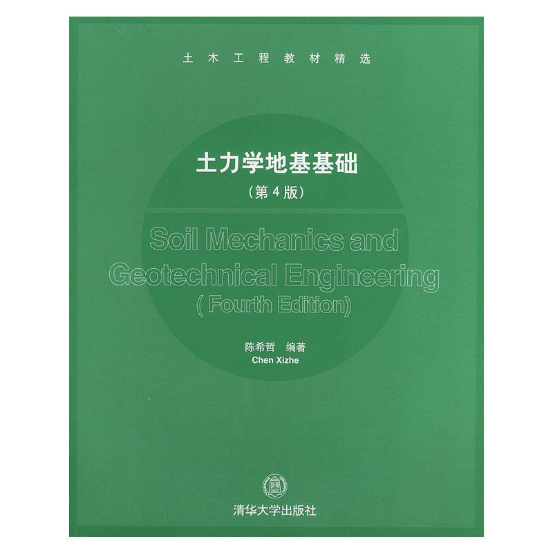 土力学地基基础(第四版)——土木工程教材精选
