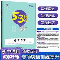2022新版中考作文全国版 5年中考3年模拟语文专项突破系列初中语文写作技巧作文专题训练提升写作能力满分作文素材