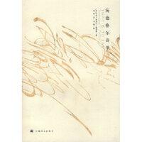 海德格尔诗学 (法)默里斯,冯尚 上海译文出版社 9787532736331