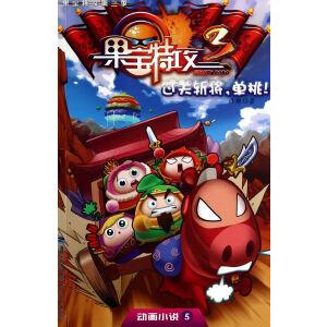 果宝特攻第三季-动画小说5-过关斩将,单挑!