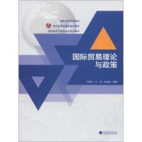 【二手书8成新】:国际贸易理论与政策 闫国庆,孙琪,陈丽静 高等教育出版社