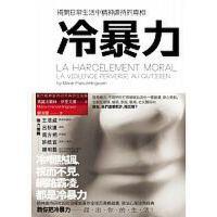 【台版】中文繁体 冷暴力 Le Harcèlement Moral