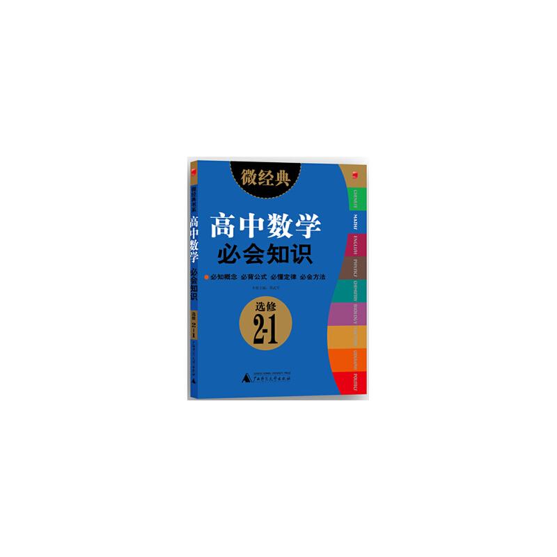 2013微经典 高中数学必会知识 选修2-1 【正版书籍】