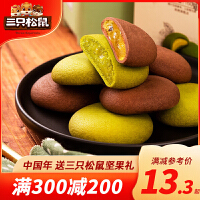 【满减】【三只松鼠_匠芯曲奇160g_软心曲奇】休闲零食抹茶巧克力夹心饼干零食
