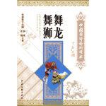 舞龙舞狮 罗斌,朱梅 中国文联出版社 9787505962439【新华书店 品质无忧】