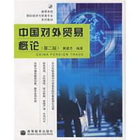 【二手书8成新】:中国对外贸易概论(第2版 黄建忠 高等教育出版社